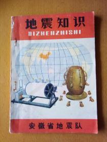 地震知识(安徽省地震队1975年版)