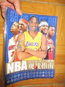 篮球俱乐部特刊      NBA2008-2009赛季观战指南   (大16开)