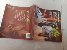汉竹·健康爱家系列:新手学泡茶