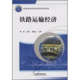 普通高等教育铁道部规划教材:铁路运输经济