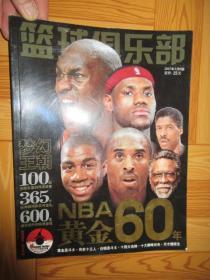 篮球俱乐部特刊 (2007年3月B版)  NBA黄金60年        (大16开)