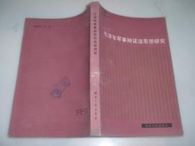 毛泽东军事辩证法思想研究