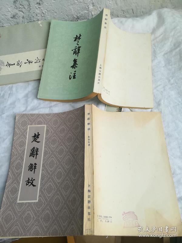 楚辞解故 集注。和出。上海古籍