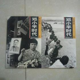 生活在邓小平时代 视觉80年代+视觉90年代 上下册 库存书 【全新】