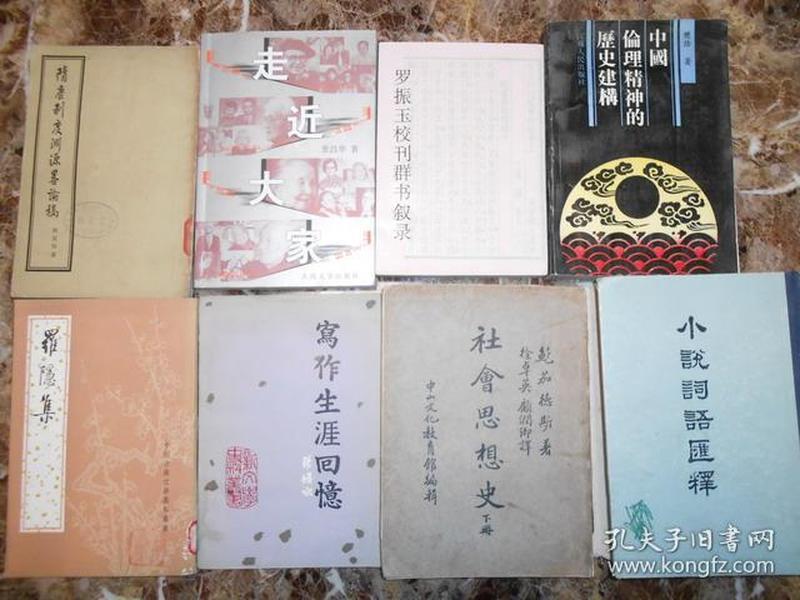 社会思想史(下册)(民国)