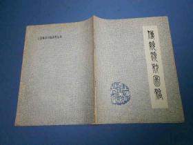 传统题材图稿(三)(工艺美术内部参考丛书)16开