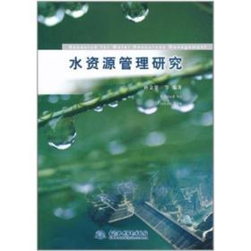 水资源管理研究