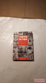 中国作家教子报告