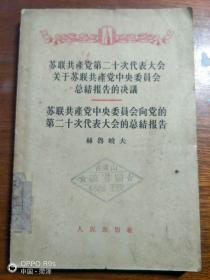 苏联共产党第二十次代表大会关于苏联共产党中央委员会总结报告的决议