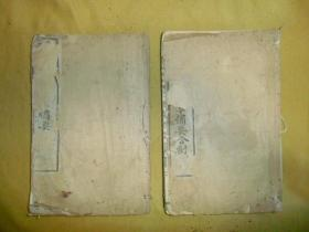 清末石印《本草备要》两册,八卷(全),白纸印刷