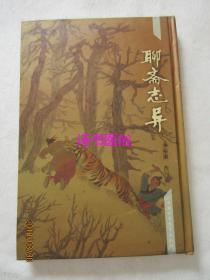 中国古典文学名著画集(珍藏本)聊斋志异