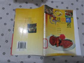 广式烧焗炸煎篇