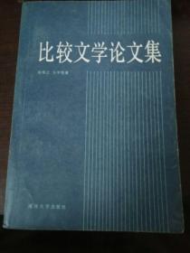 比较文学论文集 作者 王晓平 签名本 签赠本 盖章本