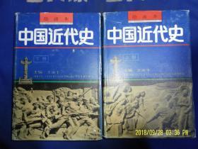 绘画本 中国近代史(上下)精装本  私藏书   大32开  (彩色+黑白历史照片 + 绘画) 1993年2印