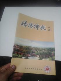 洛阳佛教2011年第5期