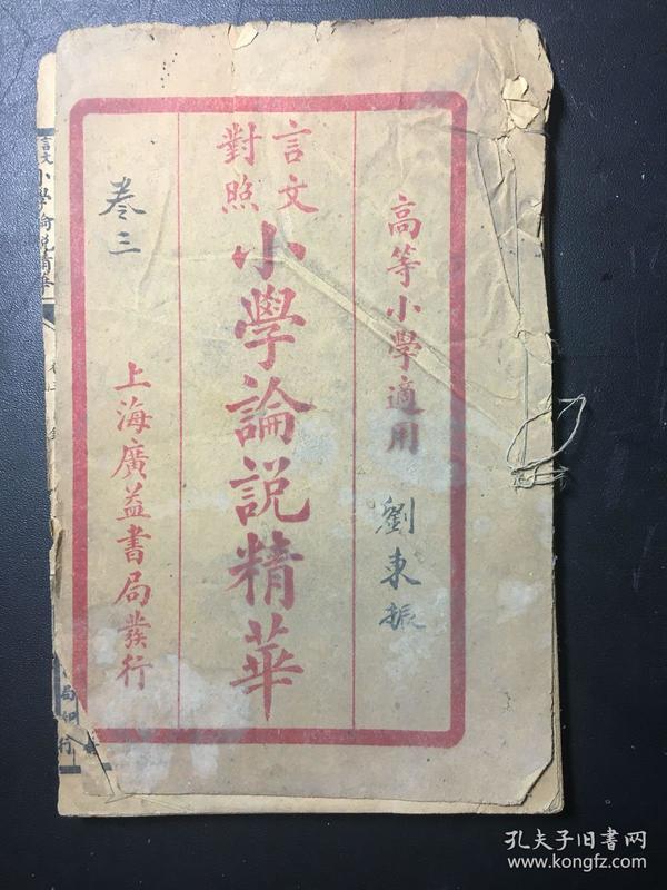 民国线装古籍小学论说精华卷三