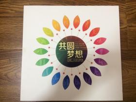 共圆梦想 中国梦——人民幸福  邮票珍藏