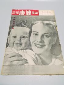 民国【中华健康杂志】笫3期(性教育专号)