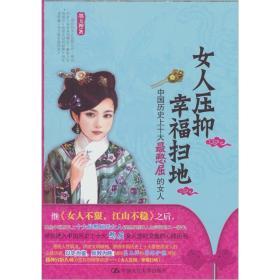 9787300144337女人压抑,幸福扫地:中国历史上十大最憋屈的女人