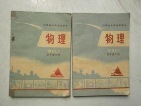江西省中学试用课本物理高中第二册第四册