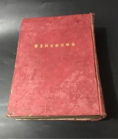 伦理宗教百科全书