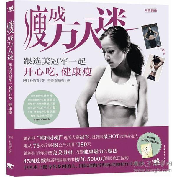 9787515306919瘦成万人迷:跟选美冠军一起开心吃,健康瘦
