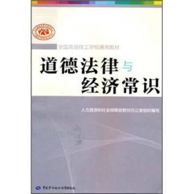 全国高级技工学校通用教材:道德法律与经济常识