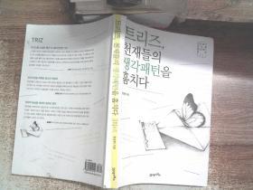 韩文书一本 /''