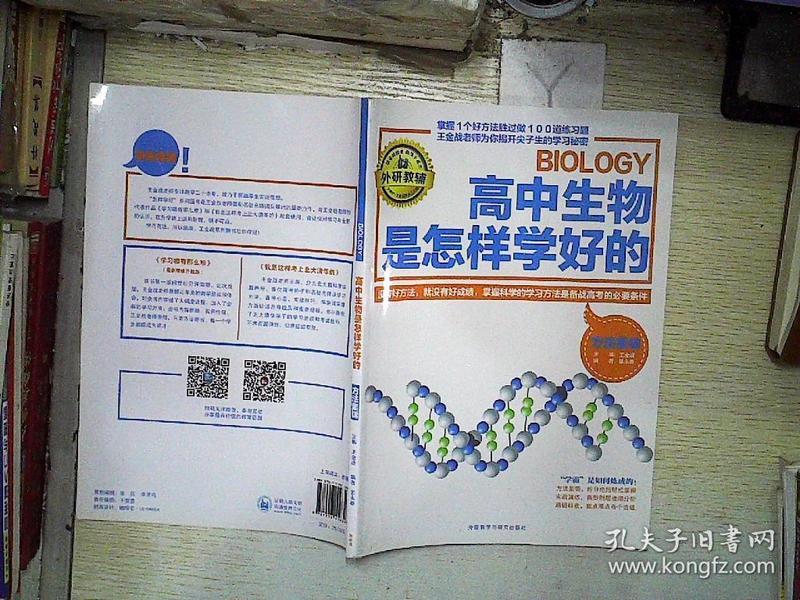 王金战系列图书:高中生物是怎样学好的(方法集
