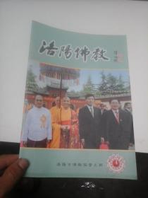 洛阳佛教2011年第4期