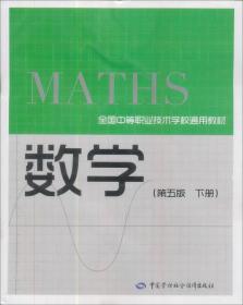全国中等职业技术学校通用教材:数学(第5版下册)(通用类)