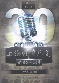 上海轻音乐团建团30周年音乐会(节目单)