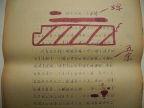 【出版社用稿】著名作家蒋元明/李庚辰书稿《(恋爱与家庭)之五/盼官姑娘当不得》