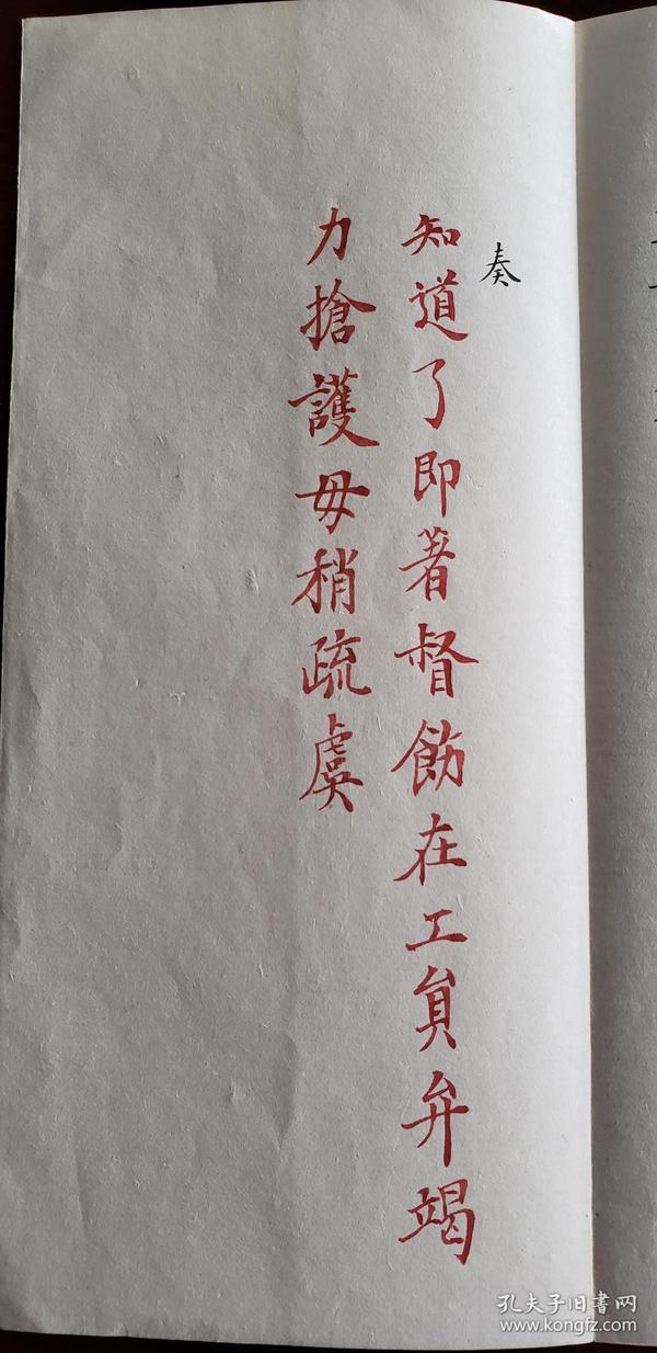清 光绪十八年(1892)福润 奏折 光绪皇帝亲笔朱批 展览使用不销售