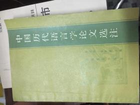 中国历代语言学论文选注