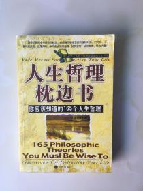 人生哲理枕边书
