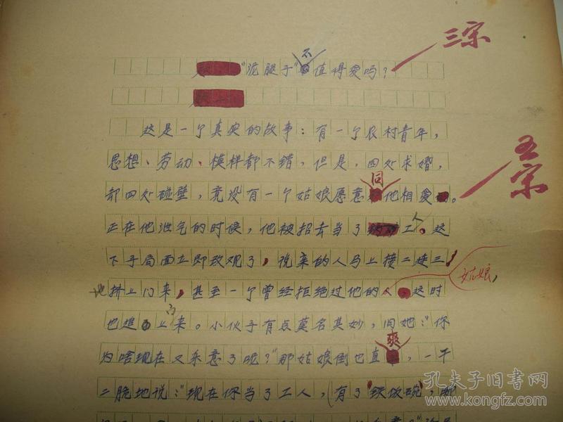 【出版社用稿】著名作家蒋元明/李庚辰书稿《(恋爱与家庭)之六/泥腿子不值得爱吗?》