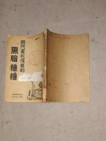 国民党收复区的黑暗种种(1946年解放区书籍人物)