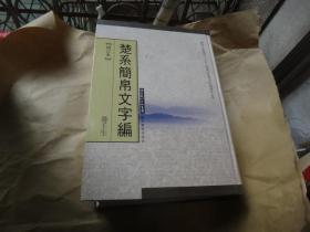 楚系简帛文字编(增订本,大16开精装) 巨厚1395页
