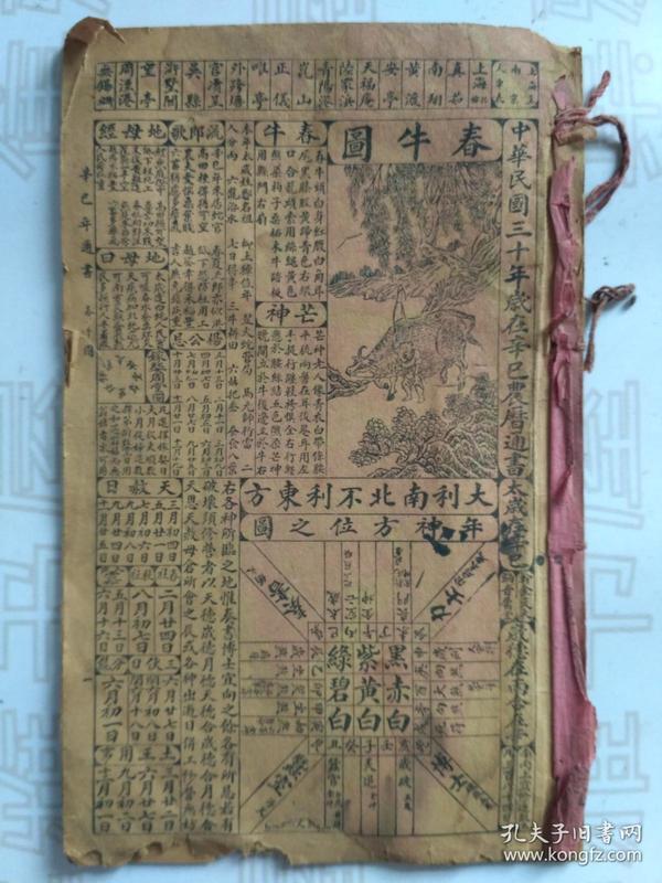 中华民国三十年国历通书