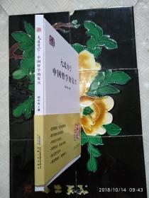大道哲学:中国哲学的复兴