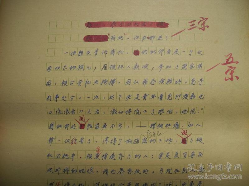 【出版社用稿】著名作家蒋元明/李庚辰书稿《(恋爱与家庭)之七/丽达你在哪里》