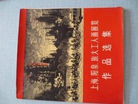 上海 阳泉 旅大工人展览作品选集