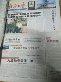 经济日报(2005年8月1日)全16版     建军78周年