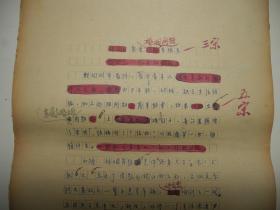 【出版社用稿】著名作家蒋元明/李庚辰书稿《(恋爱与家庭)之八/恋爱婚姻问题要慎重》