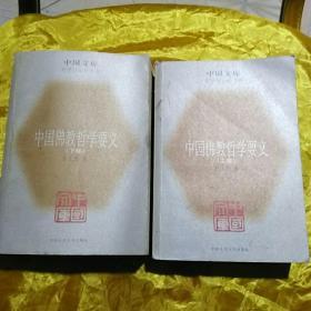 中国佛教哲学要义(上下)-中国文库哲学社会科学类
