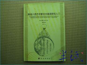 鲍培八思巴字蒙古文献语研究入门注解补修订本 2008年初版