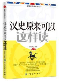 新鲜读史系列丛书:汉史原来可以这样读