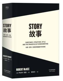 故事:材质、结构、风格和银幕剧作的原理