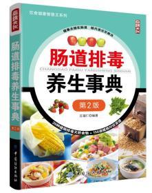 肠道排毒养生事典(第2版)